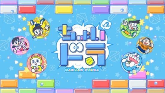 ドラえもんのスマホ向けブロックくずしゲーム『ちょいちょい ドラえもん』が9月18日より配信決定!