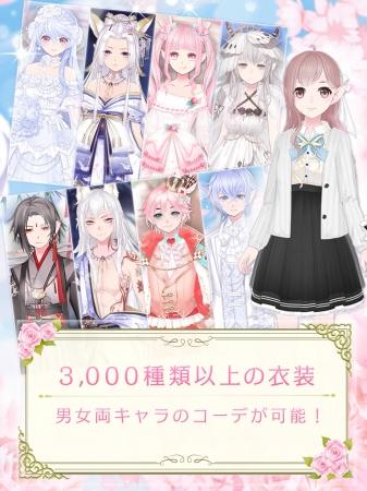 スマホ向け恋愛お着換えRPG『花園学園』が9月5日より配信開始!