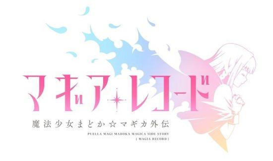 スマホゲーム「マギアレコード 魔法少女まどか☆マギカ外伝」が2019年にTVアニメ化決定!