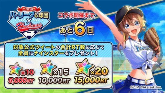 スマホゲーム『八月のシンデレラナイン』が9月10日より「パ・リーグ6球団」とコラボ決定!