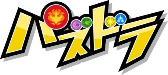 『パズドラ』プロゲーマーの頂点を決める「パズドラチャンピオンズカップ」が「東京ゲームショウ2018」で開催!
