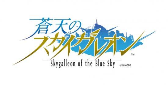 「スカイガレオン」シリーズ最新作『蒼天のスカイガレオン』が今冬配信決定!クローズドβテストも受付開始