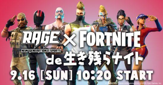 Fortniteのカスタムマッチ「RAGE × Fortnite de 生き残らナイト」が9月16日に実施決定!