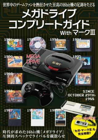 『メガドライブコンプリートガイドwithマークⅢ』が10月1日発売!レトロゲーマー必見の最新作