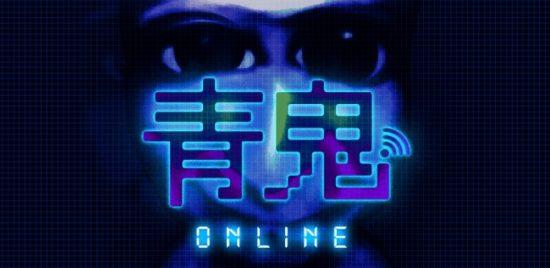 大ヒットホラーゲーム 「青鬼」 のスピンオフ作品『青鬼オンライン』 が9月13日より提供開始