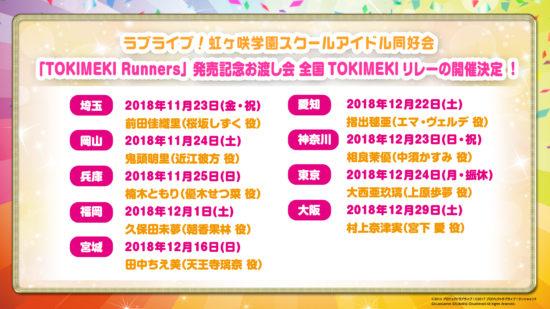 TOKYO GAME SHOW 2018 「ラブライブ!シリーズ発表会」発表内容についてのお知らせ