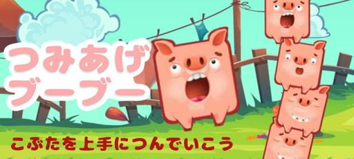 ワーカービー、「Yahoo!ゲーム かんたんゲーム」にて子豚を積み上げる「つみあげブーブー」を配信開始