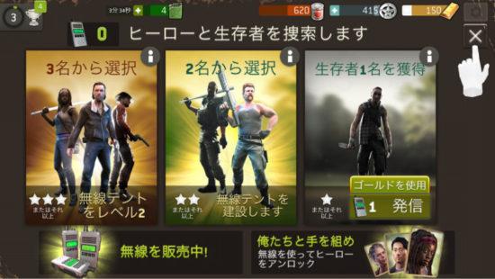 使えない奴は「引退」---ドラマ「ウォーキング・デッド」の公式スマホゲーム「The Walking Dead: No Man's Land」が何気にシビア