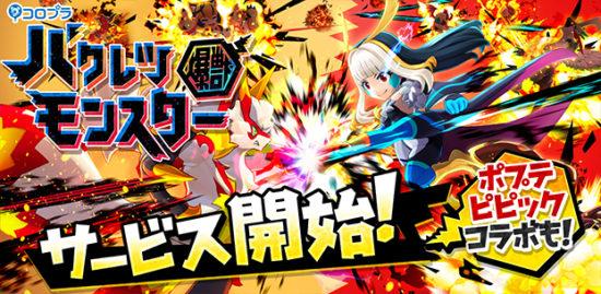 コロプラ新作、超絶ぶっ飛ばしバトル『バクレツモンスター』が10月17日より配信開始!