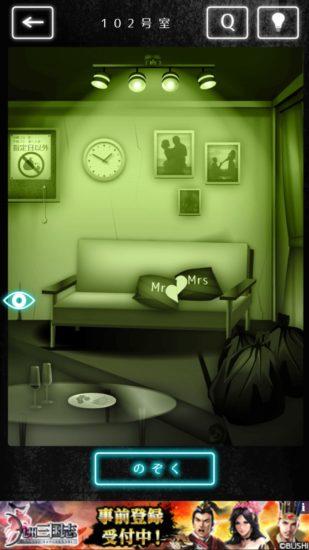 隣人さん-アパートナゾ解き- 攻略 102号室