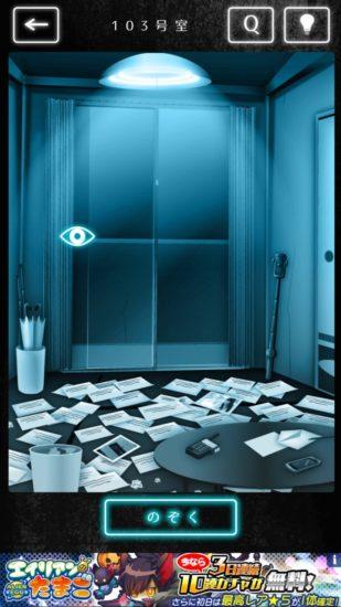 隣人さん-アパートナゾ解き- 攻略 103号室
