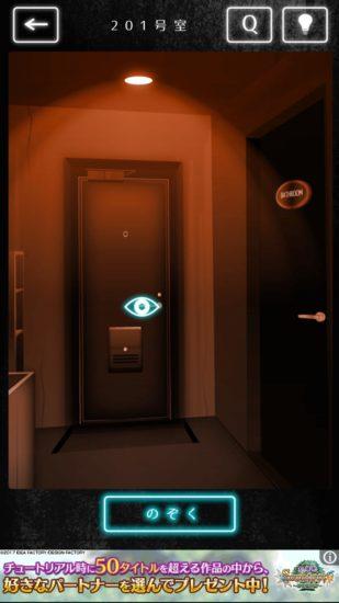隣人さん-アパートナゾ解き- 攻略 201号室