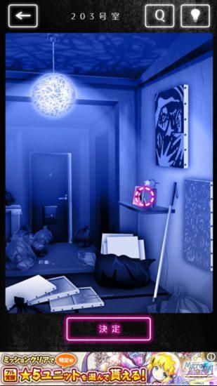 隣人さん-アパートナゾ解き- 攻略 203号室
