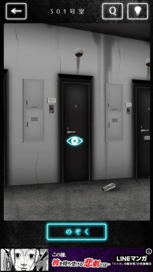 隣人さん-アパートナゾ解き- 攻略 301号室