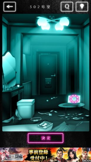 隣人さん-アパートナゾ解き- 攻略 302号室