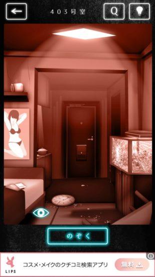 隣人さん-アパートナゾ解き- 攻略 403号室