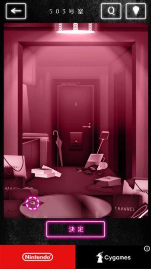 隣人さん-アパートナゾ解き- 攻略 503号室