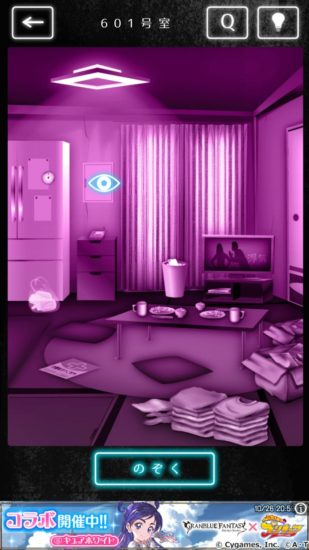 隣人さん-アパートナゾ解き- 攻略 601号室