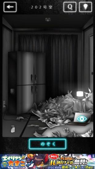 隣人さん-アパートナゾ解き- 攻略 202号室