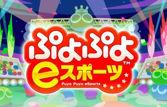 ぷよぷよeスポーツが本日発売!11月30日までの期間限定で500円の特別価格