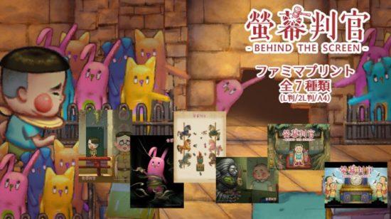 賈船、ファミマプリントにてサスペンスアクションパズルゲーム「螢幕判官 Behind The Screen」のブロマイドを発売