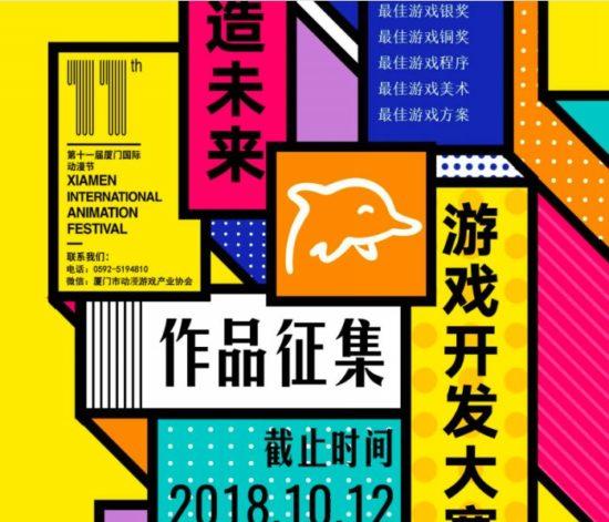 厦門国際アニメマンガフェスティバル「創造未来」ゲームコンテストが応募受付中、締切は10月21日(日)