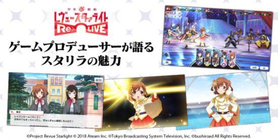 ミュージカルとアニメーションで紡ぐスマホゲーム「少女☆歌劇 レヴュースタァライト −Re LIVE−」がandroid版で10月21日より配信開始!iOS版は10月28日配信予定