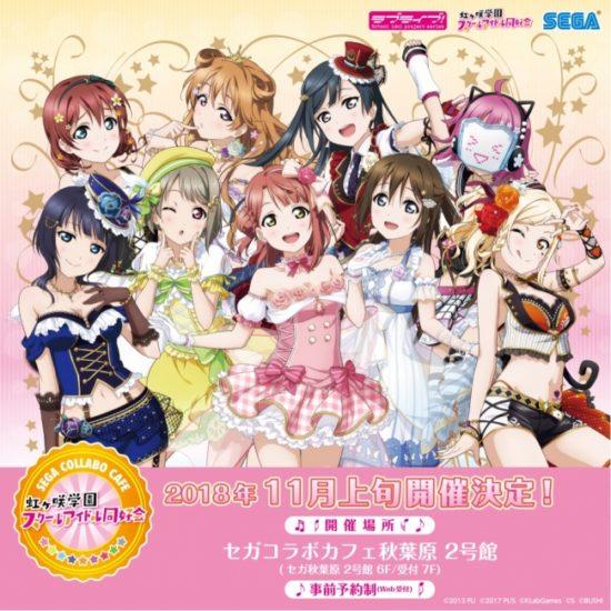 スマホゲーム『ラブライブ!スクスタ』の虹ヶ咲学園による「TOKIMEKI Runners」発売記念イベントが開催決定!