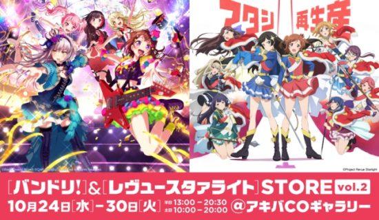 「バンドリ!」「レヴュースタァライト」のSTORE vol.2が10月24日に開店!グッズ販売や展示、イベントを実施