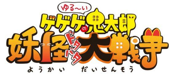 「ゲゲゲの鬼太郎」を題材にしたスマホ新作ゲーム『ゆる~いゲゲゲの鬼太郎 妖怪ドタバタ大戦争』が事前登録開始!リリースは2018年11月を予定