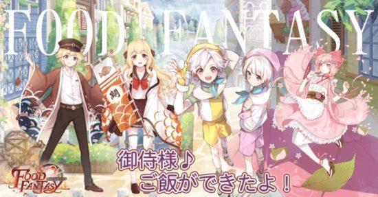 グルメ擬人化RPG『Food Fantasyフードファンタジー』が10月11日より配信開始!