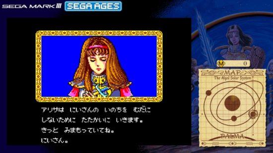 セガの名作がよみがえる!「SEGAAGES」第2弾『ファンタシースター』がNintendo Switchで10月31日より配信開始!