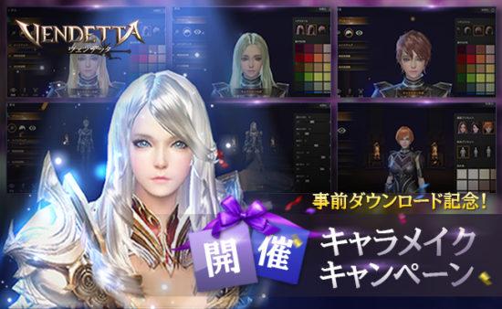 スマホ向けMMORPG『ヴェンデッタ』が10月18日に配信開始!事前配信にてキャラメイクなど一部機能を公開中