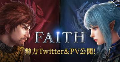 ネクソンが新作「FAITH」両勢力のTwitterとPVを公開 出演声優のサイン色紙が当たるキャンペーンも開始