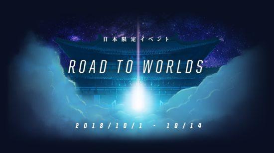 「リーグ・オブ・レジェンド」世界大会の観戦ペア旅行券が当たる! 「Road to Worlds」が日本サーバー限定で開催