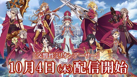 「ミリオンアーサー」シリーズ最新作『交響性ミリオンアーサー』が10月4日より配信開始!