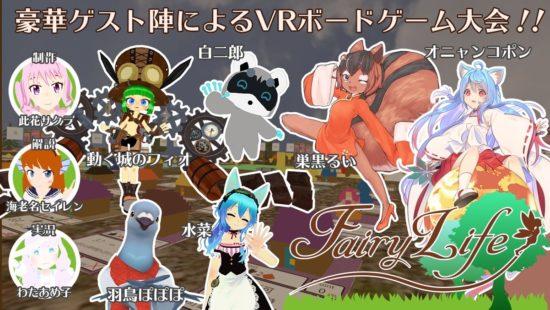 バーチャルYoutuber「此花サクラ」と一緒にVRChatで遊べるボードゲーム「FairyLife」が先行プレイのライブ配信を実施!
