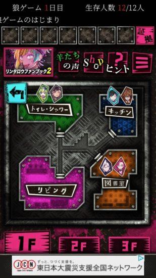 ストーリーを楽しもう!3つの謎解き系ノベルゲームが楽しめるアプリ「わさびゲーム」