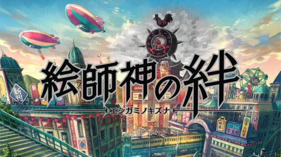 アトムやブラックジャックなど手塚治虫作品のキャラクターが美少女化!スマホゲーム『絵師神の絆』が2019年に配信予定