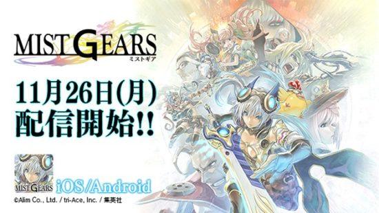 災厄の霧に立ち向かえ!スマホ向けゲーム「MIST GEARS」が11月26日より配信!