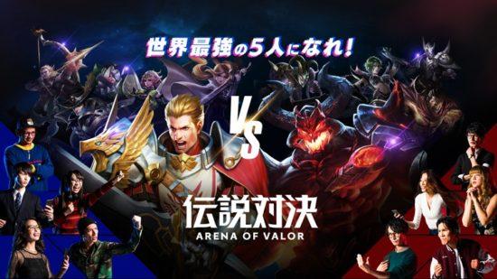 DeNA、中国で人気の『王者栄耀』の日本語版、『伝説対決 -Arena of Valor-』の配信を開始!