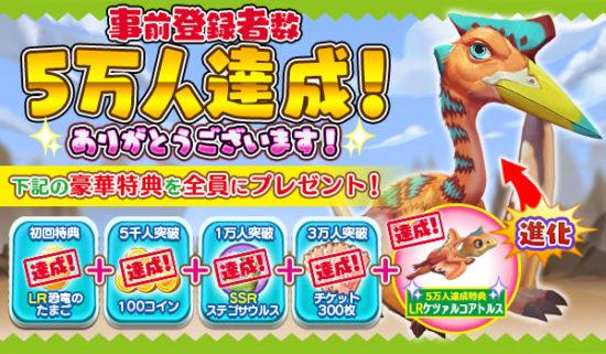 Snail Games Japan、ARを使った恐竜ハンティングSRPG「ぼくとダイノ」の事前登録受付を開始