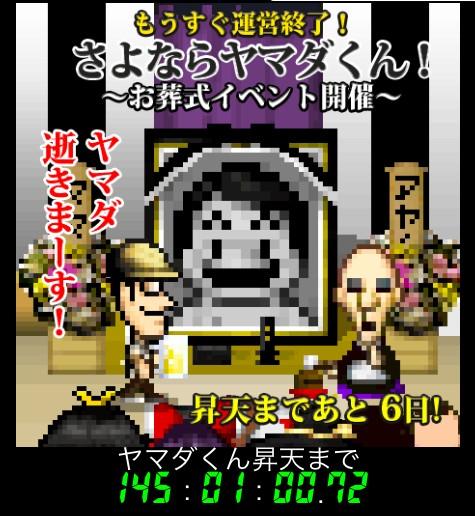 人気アプリゲーム「勇者ヤマダくん」が運営終了、「さよならヤマダくん」お葬式イベントを開催予定