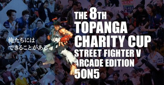 「第8回TOPANGAチャリティーカップ」が12月22日に開催!参加費・寄付金は全額日本赤十字に寄付