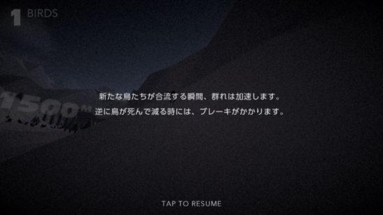 """操作するのはカラスの""""群れ""""---スマホを傾けて大空を舞うスタイリッシュな飛行アクションゲーム「GUNTAI"""