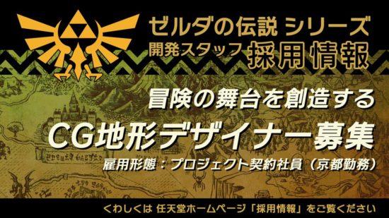 任天堂が「ゼルダの伝説」開発スタッフ採用情報を公開 ゲーム内フィールド・ダンジョンの地形データ作成ができる3DCGデザイナーを募集
