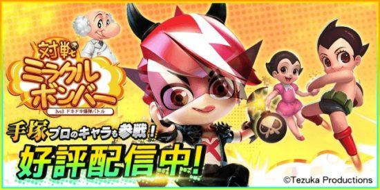 「鉄腕アトム」など手塚キャラクターが登場!3vs3爆弾バトル『対戦!ミラクルボンバー』が11月27日より配信開始