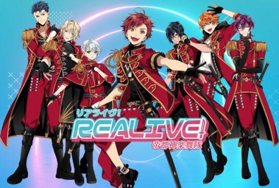 新作リズムゲームアプリ『REALIVE(リアライヴ)!~帝都神楽舞隊~』が発表!公式サイトも公開