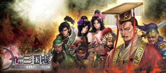 戦略RPG「九州三国志」が11月29日より配信開始!