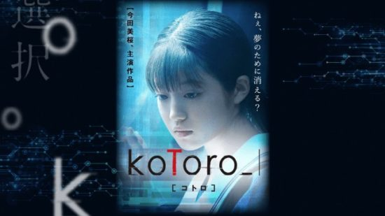「LINE」ではじめる本格ミステリーゲーム『koToro_ [コトロ]』が11月7日より配信開始